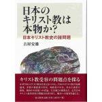 日本のキリスト教は本物か? 日本キリスト教史の諸問題