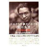 日本キリスト教史における賀川豊彦 その思想と実践