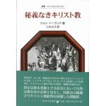 叢書・ウニベルシタス0957 秘儀なきキリスト教