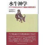 水牛神学 アジアの文化のなかで福音の真理を問う
