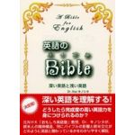 英語のBible(バイブル) 深い英語と浅い英語