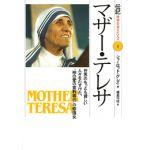 伝記 世界を変えた人々 マザー・テレサ