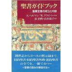 聖書ガイドブック 聖書全巻の成立と内容