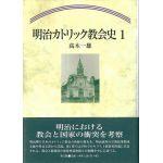 明治カトリック教会史 全2巻セット
