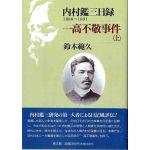 内村鑑三日録02 一高不敬事件(上)1888~1891