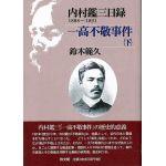 内村鑑三日録03 一高不敬事件(下)1888~1891