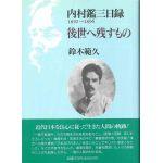 内村鑑三日録04 後世へ残すもの 1892~1896