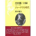 内村鑑三日録05 ジャーナリスト時代1897~1900