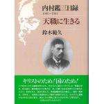 内村鑑三日録06 天職に生きる 1900~1902