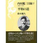 内村鑑三日録07 平和の道 1903~1907
