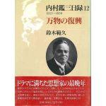 内村鑑三日録12 万物の復興 1925~1930