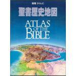 新教=タイムズ聖書歴史地図