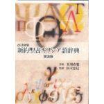 改訂新版 新約聖書ギリシア語辞典