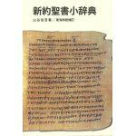 新約聖書小事典