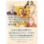 日本におけるフォーサイス受容の研究