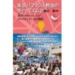 東京バプテスト教会のダイナミズム2  渋谷のホームレスがクリスチャンになる理由