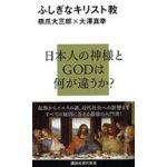講談社現代新書 ふしぎなキリスト教