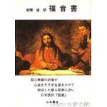 岩隈直訳 福音書