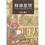 特祷想望 『日本聖公会祈祷書』特祷解説と黙想
