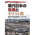 東日本大震災を通して問われたこと 現代日本の危機とキリスト教 ‐東日本大震災緊急シンポジウム‐