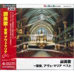 [CD] 讃美歌~聖夜、アヴェ・マリア ベスト 2枚組み全38曲