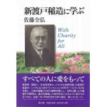 新渡戸稲造に学ぶ With Charity for All