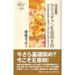 決定版 クリスチャン生活の土台 東京聖書学院教授引退講演「人格の形成と教会の形成」つき