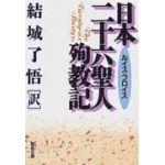 聖母文庫 日本二十六聖人殉教記
