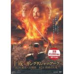 [DVD] 十戒 ― キングダム・オブ・アーク ―