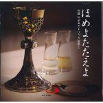 【CD】 ほめよたたえよ 合唱によるカトリック聖歌1
