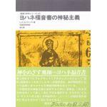 聖書の研究シリーズ43 ヨハネ福音書の神秘主義