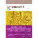 聖書の研究シリーズ28 旧約聖書と伝承史