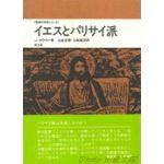 聖書の研究シリーズ06 イエスとパリサイ派