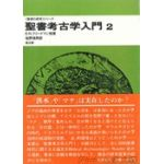 聖書の研究シリーズ18 聖書考古学入門2