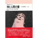 聖書の研究シリーズ05 神と人間の書(上) ヨブ記の研究