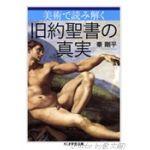 ちくま学芸文庫 美術で読み解く旧約聖書の真実