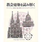 教会建築を読み解く