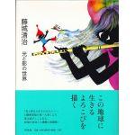 藤城清治 米寿記念出版 光と影の世界