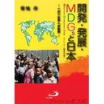 開発・発展・MDGsと日本