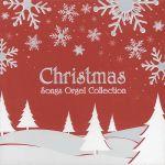 【CD】 クリスマス・ソングス・オルゴール・コレクション