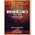 新約聖書注解3 コロサイ1~黙示録