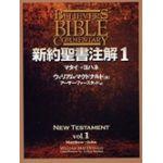 新約聖書注解1 マタイ~ヨハネ