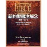 新約聖書注解2 使徒~ピリピ