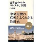 講談社現代新書 世界史の中のパレスチナ問題