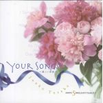 【CD】 Your Songs~美しい世界~/戸坂純子×5人のピアニスト