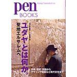Pen books019 ユダヤとは何か。 聖地エルサレムへ