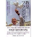 教皇フランシスコ 12億の信徒を率いる神父の素顔