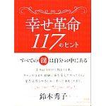 幸せ革命117のヒント