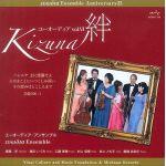【CD】 ユーオーディア・アンサンブル 絆