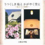【CD】 うつくしき地と かがやく空と ~私たちの聖歌~